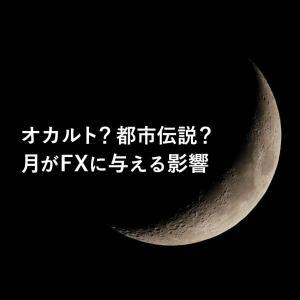 満月・新月がFXに影響するって本当?