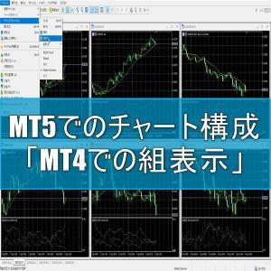 MT5でチャート構成の「MT4での組表示」を保存や削除する方法を解説します