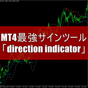 パラボリックのようなMT4最強サインツール「direction indicator」