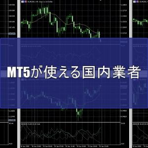 MT5が使える国内業者一覧と特徴