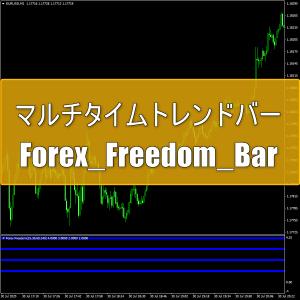 CCIを利用したマルチタイムトレンドバー「Forex_Freedom_Bar」