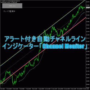 アラート付き自動チャネルラインを引くインジケーター「Channel Monitor」