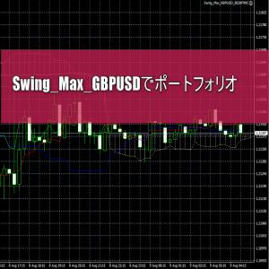Swing_Max_GBPUSDのレビューと検証【確実に勝ちたい】