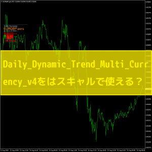 Daily_Dynamic_Trend_Multi_Currency_v4をはスキャルで使える?