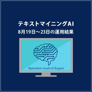 みんなのシストレ「テキストマイニングAI」の8月23日までの結果