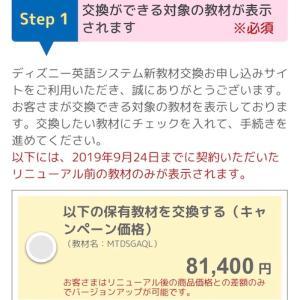 DWEリニューアルバージョンアップ価格発表