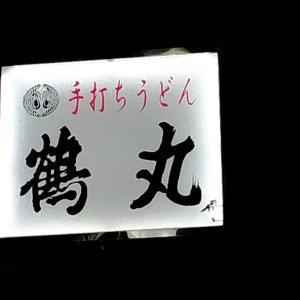 高松鶴丸 締めのカレーうどんがいける