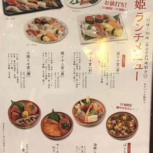 金沢まいもん寿司の大手町店に行きました
