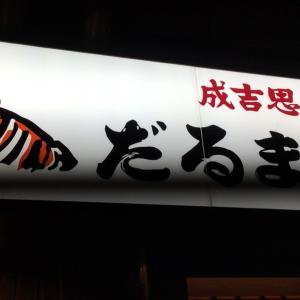 北海道グルメ④ すすきの だるま