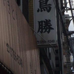 立会川の鳥勝は、昭和感満載も味とコスパは一級品