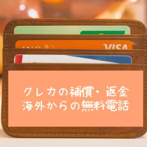 【全額補償・無料電話】海外でクレジットカード不正利用されたら?