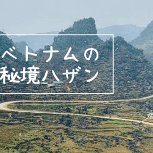 【ベトナム観光】秘境ハザンが最高な件【サパよりおすすめ】