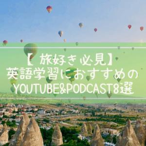 英語学習におすすめのYouTube&Podcast8選【旅行好き必見】