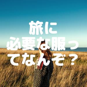 【準備編】おすすめゴアテックスジャケット紹介!モンベルラブ!