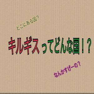 【キルギスってどんな国?】日本と比較してちょっと考えてみた