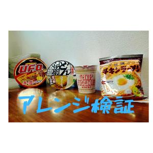 【TVで話題】日清 カップ麺アレンジレシピを検証