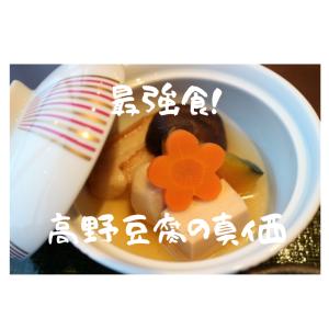【検証】最強食!高野豆腐の真価
