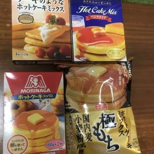 【検証】ホットケーキミックスに味の違いはあるのか?
