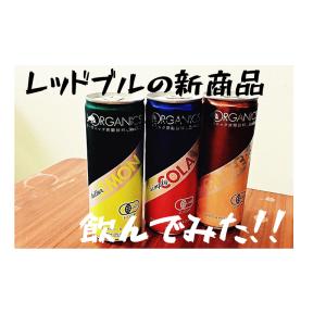【レビュー】レッドブルから新商品が登場!