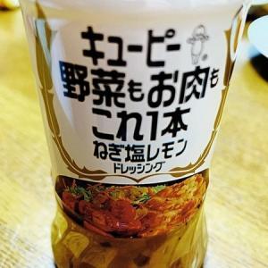 【新商品】QP 野菜もお肉もこれ1本 ねぎ塩レモン