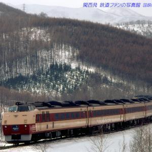 狩勝峠を行くキハ183系「おおぞら」