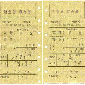 1971年春休み 「月光1号」特急券・寝台券