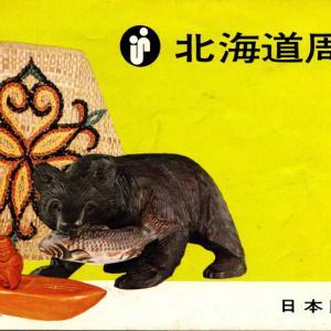 北海道周遊券 1974年
