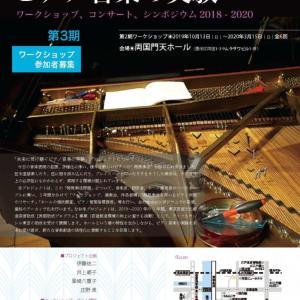 2020年2月2日 未来に受け継ぐピアノ音楽の実験 第3期〜【第5回】ピアノに物を入れる