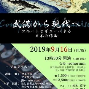 2019年9月16日 武満から現代へ フルートとギターによる日本の作曲