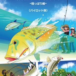 沖縄ルアー釣り本、発売!