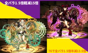 【パズドラ】闇ミル・闇ミル究極進化後の性能が公開!光ミルが76最強クラス!!!