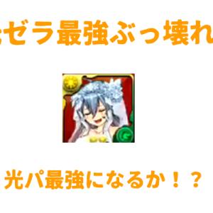 【パズドラ】光の時代到来か!?ついに来た光ゼラ!!!!!!!!!!!!!