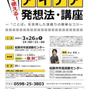 松阪市でビジネスセミナー!すぐ使える!アイデア発想法・講座が開催