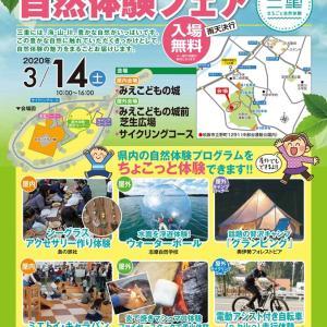 松阪市で三重まるごと自然体験フェアが開催!アウトドアの趣味を見つけれるかも!