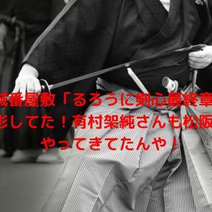 御城番屋敷「るろうに剣心最終章」を撮影してた!有村架純さんも松阪市にやってきてたんや!