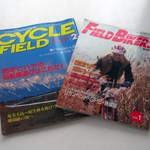 昔の自転車雑誌「CYCLE FIELD」「FIELD BIKERS」