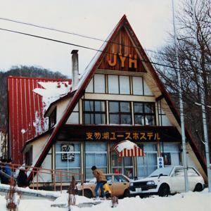 支笏湖ユースホステルが閉館してました(悲)