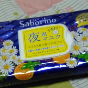 さっぱり、香りが心地よい!サボリーノ夜用マスク・カモミールオレンジの香り・しっとりタイプ(サボリーノお疲れさマスク<フェイスマスク>)