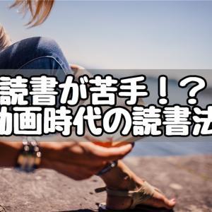 YouTube時代の読書!読まない読書法!!