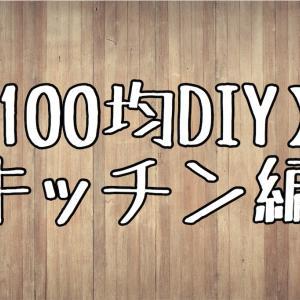 【100均DIYインテリア】キッチン編