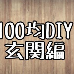 【100均DIYインテリア】玄関編
