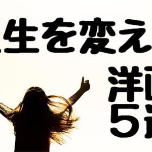 【映画】人生を変える洋画5選