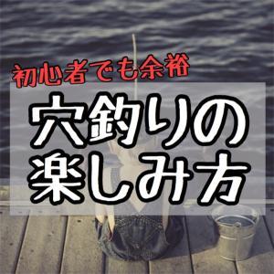 釣り初心者にオススメ!釣りよかでも人気の穴釣り!!