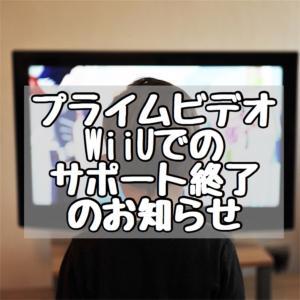 WiiUでAmazonプライムビデオが見れなくなる!9月26日サポート終了