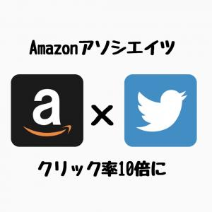 クリック率が10倍に!AmazonアソシエイトをTwitterで使うための審査とは?