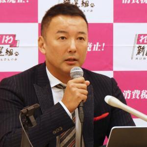 【れいわ・山本太郎】都知事選に出馬表明、当選したら全都民へ10万円給付公約www