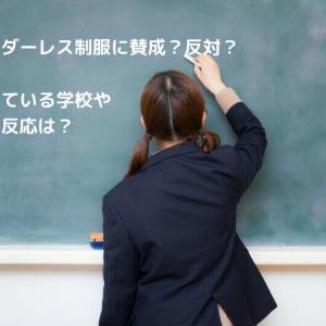 【ジェンダーレス】兵庫県姫路市で男女ともスラックスを標準制服に スカートは申請すれば着用可…校長「ジェンダーレス社会に備えた改革」