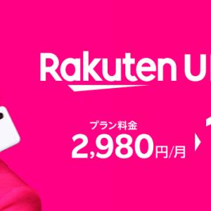 【楽天モバイル】月額2980円❣️5Gサービスの料金プランや詳細を発表