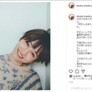 【前田敦子】ショートヘアにイメチェンで称賛の声♡