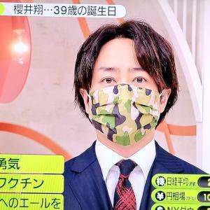 【櫻井翔】39歳誕生日の誕生日で二宮和也が贈ったプレゼントwww